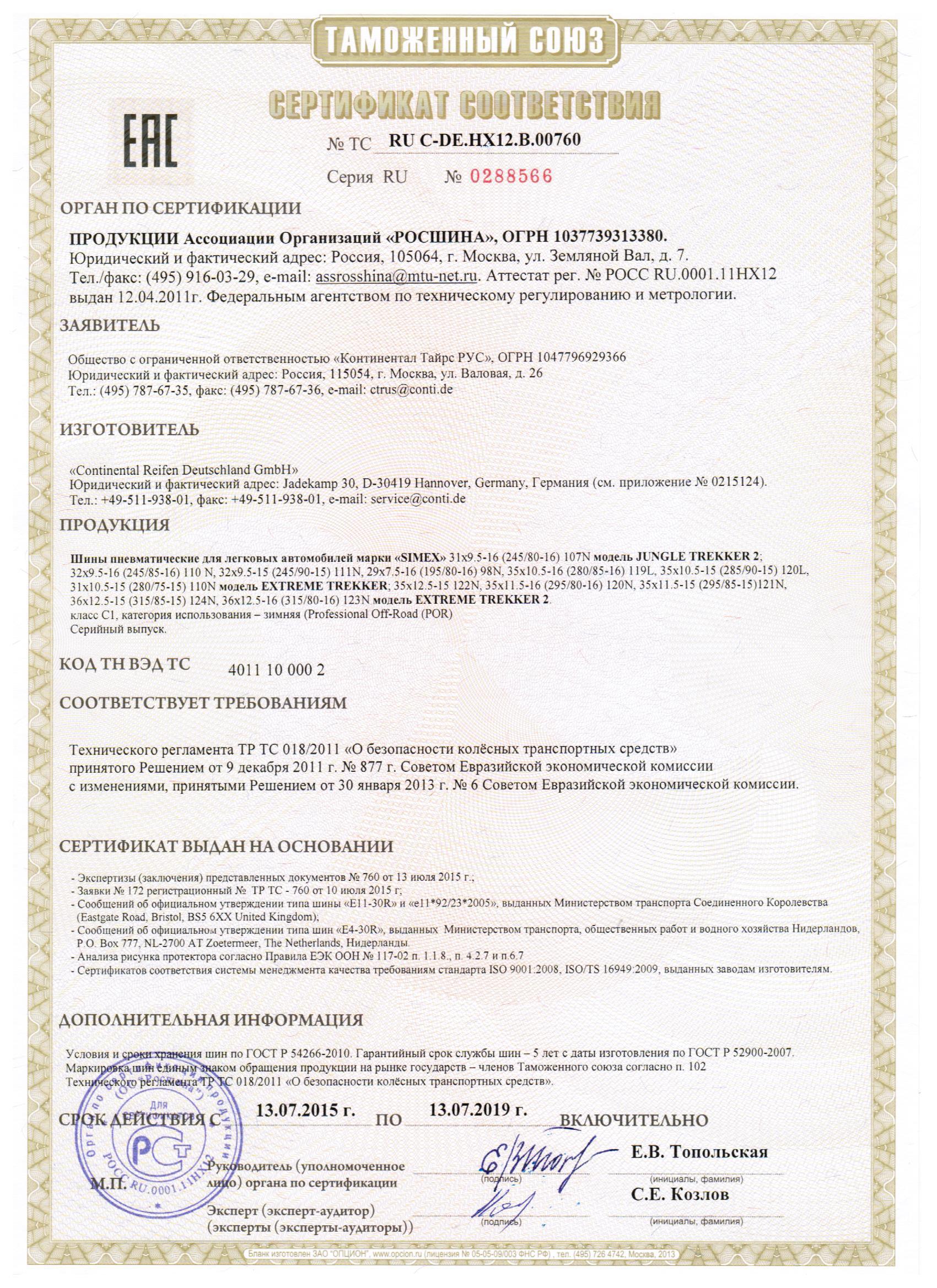 Сертификация дисковых тормозов уаз измаил сертификация моряков
