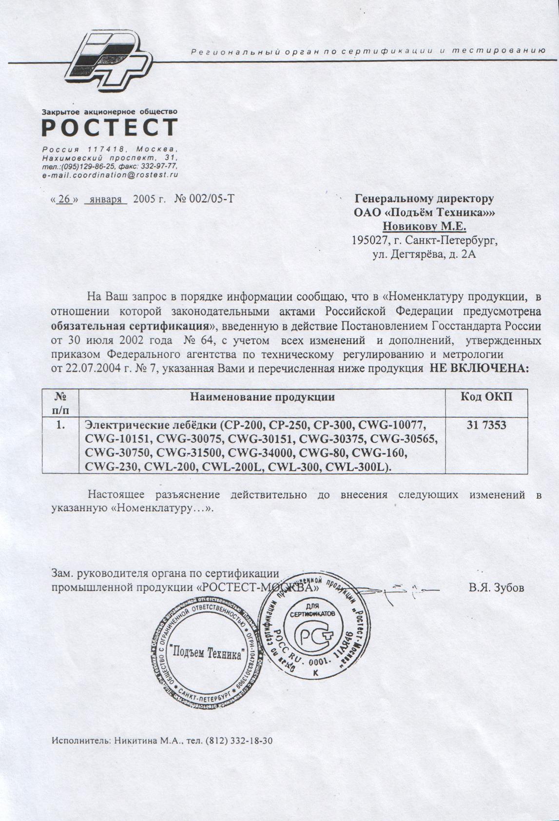 бланк письма о том что груз не подлежит сертификации