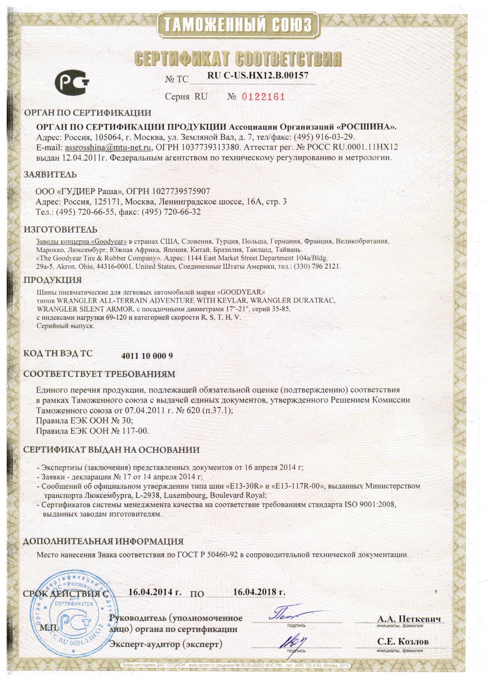 Сертификация грузоподъёмных ме стандартизация и сертификация в машиностроение