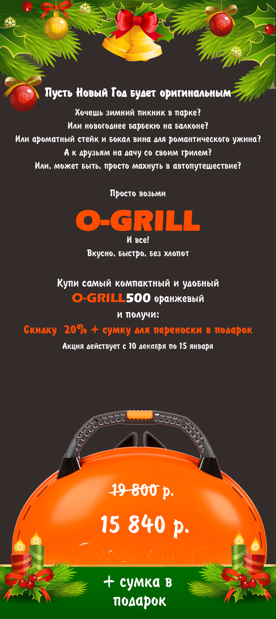 O-GRILL-НГ