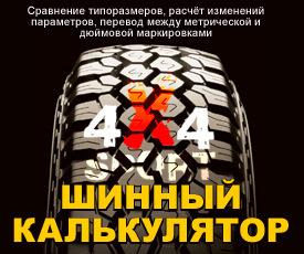Шинный калькулятор 4x4