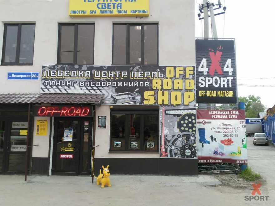пермь магазин 1