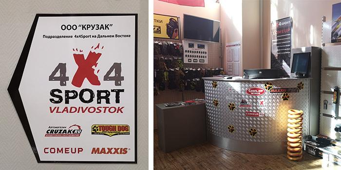 4x4sport_vladivostok